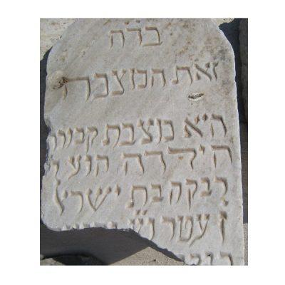 Rhodes Jewish Cemetery